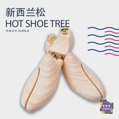 鞋撐 鬆木鞋撐男女擴鞋器定型防皺除味可調節撐鞋楦實木鞋撐子不變形