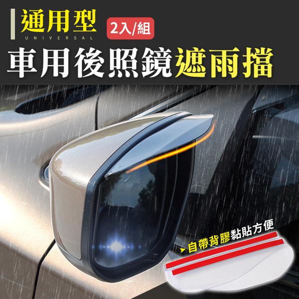 遮雨擋 車用雨眉 後視鏡晴雨擋 後照鏡 ★車用後照鏡遮雨擋2入組(二色選) NC17080468 ㊝加購網