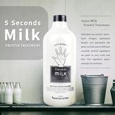 5秒順柔牛奶蛋白修護 護髮乳 1000ml【櫻桃飾品】【28858】