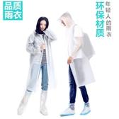 旅行透明雨衣女成人徒步外套全身防水韓國時尚男戶外長款工作雨披
