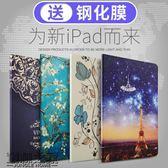 雙十一狂歡購 2018新款iPad保護套蘋果9.7英寸平板電腦pad7全包新版a1822殼wlan