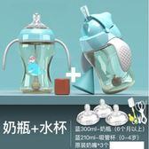 新生兒嬰兒寬口徑奶瓶ppsu耐摔寶寶防脹氣帶硅膠吸管0-3-6-18個月 全館免運
