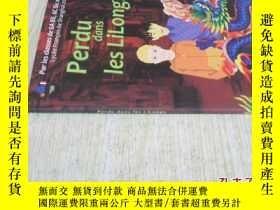 二手書博民逛書店法文原版罕見Perdu dans les lilongsY7215 Mme Wan Mme Muller ly