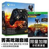 [哈GAME族]免運費●全台不到百支●XBOX ONE 絕地求生 限量版控制器 + 絕地求生 中文版 + 手把果凍套