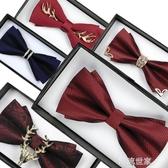 蝴蝶結領結男結婚 婚禮男士領結潮伴郎服新郎襯衫男式領帶英倫『潮流世家』