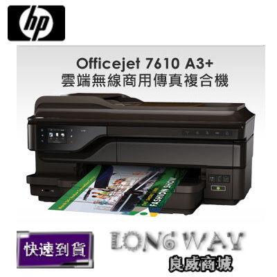 HP Officejet 7610A A3+雲端無線全能傳真複合機★ (OJ7610)