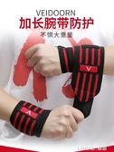 護腕男女運動扭傷訓練羽毛球健身力量舉重加壓護手腕裝備護具 樂活生活館
