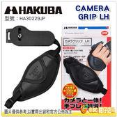 HAKUBA CAMERA GRIP LH 單眼相機手腕帶 澄瀚公司貨 相機帶 相機手腕帶