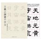 《享亮商城》N-0824 王羲之隸書千字文 中華筆莊
