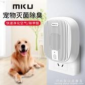 MKU空氣凈化器寵物異味除臭器家用臭氧殺菌除甲醛負離子機衛生間 中秋特惠