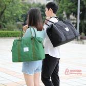 尼龍手提包 大容量手提旅行包女出差行李袋單肩包男長短途尼龍帆布包 4色