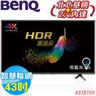《六月特價》BenQ明基 43吋4K HDR智慧連網液晶電視43JR700附視訊盒
