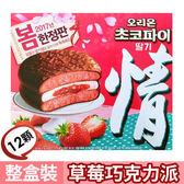 韓國限定 ORION 好麗友 情 草莓巧克力派 (12入) 444g 草莓 巧克力 草莓派 蛋糕 草莓蛋糕【庫奇小舖】
