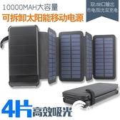 行動電源-溫倍爾太陽能充電寶6W手機移動電源充電器10000大容量便攜聚合物-奇幻樂園