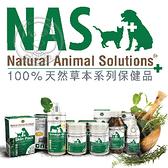 【培菓寵物48H出貨】NAS《天然草本-Dermal Cream -山羊奶粉400g》