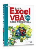 (二手書)第一次學Excel VBA就上手