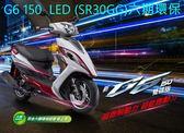 【KYMCO 光陽機車】新G6 150 機車