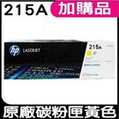 HP 215A W2312A 黃色原廠 LaserJet碳粉匣