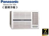 ↙0利率↙Panasonic國際牌約3-4坪1級能效變頻冷暖窗型冷氣-右吹CW-P22HA2【南霸天電器百貨】