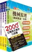 【鼎文公職】T2W25-110年桃園捷運招考(技術員-維修機械、軌道類)套書