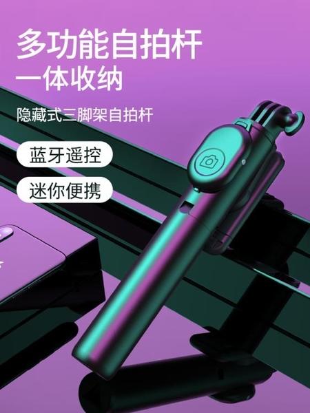 自拍桿 加長補光手機自拍桿直播支架手機三腳架適用華為蘋果自 拍美顏桿通 美物