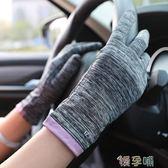 防曬手套開車騎車夏季戶外女冰絲觸屏手套短款薄款 【四月特賣】