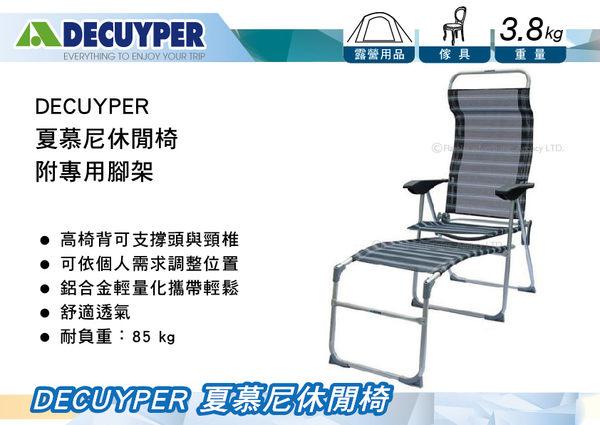 ||MyRack|| DECUYPER 夏慕尼休閒椅 五段式休閒椅 躺椅 沙灘椅 導演椅 摺疊椅 露營 休閒 登山