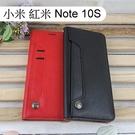 多卡夾真皮皮套 小米 紅米 Note 10S (6.43吋)