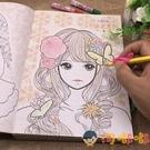 涂色本畫畫書繪畫冊兒童圖畫畫本女孩填色本【淘嘟嘟】