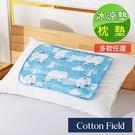 棉花田極致酷涼冷凝枕墊萬用墊-多款可選(30x45cm)親子熊