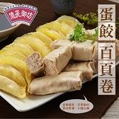 【億長御坊】手工蛋餃(10個)