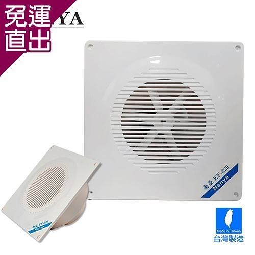 南亞牌 靜音直排浴室通風扇(不含安裝)EF-329【免運直出】