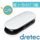 【日本DRETEC】Q版掌上型封口機-黑