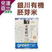 花蓮市農會 買一送一  銀川有機胚芽米 (2kg-包)2包一組  共4包【免運直出】