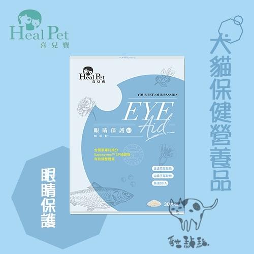Heal Pet喜兒寶[貓用保健營養品,眼睛保護,2.5g*30包]