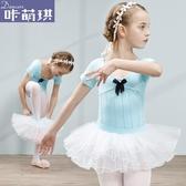 咔萌琪兒童舞蹈服裝春夏季女童短袖芭蕾舞考級服幼兒練功服體操服