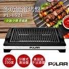 【普樂POLAR】多功能電烤盤 PL-1521