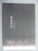【書寶二手書T9/收藏_YIQ】沐春堂_寶島曼波