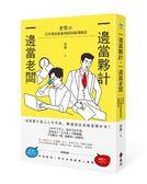(二手書)一邊當夥計,一邊當老闆:老侯的日本電商創業物語與職場雜談
