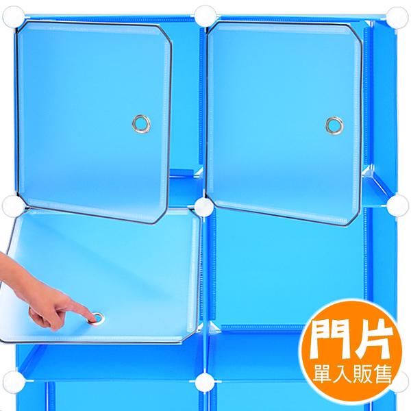 魔片DIY組裝櫃門片(單片販售)透明收納櫃收納架組合門片兒童儲物玩具盒整理箱.推薦哪裡買ptt