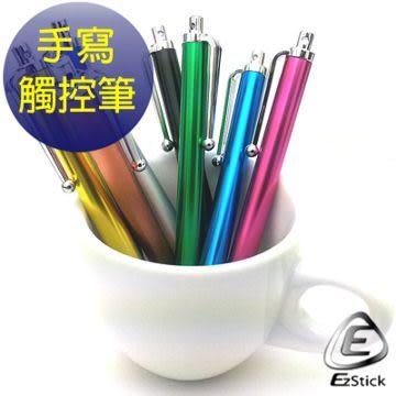 鋁合金七彩手寫觸控筆 (細) 每隻35元(隨機出貨,不挑色)