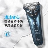 剃須刀電動男士刮胡刀全身水洗智慧充電式刮胡須刀FS310  【快速出貨】