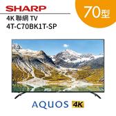 【天天限時 含基本安裝+舊機回收 送藍牙家庭劇院】SHARP 夏普 4T-C70BK1T 70吋 4K聯網電視