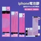 蘋果iPhone電池膠 i8 / i8plus / iPhone X / iXR / iXs Max 蘋果電池雙面膠