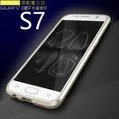 GINMIC 亮劍系列超薄鋁合金邊框/三星 Samsung S7/手機殼/金屬框/保護殼【馬尼行動通訊】
