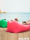 戶外懶人便攜式充氣沙發網紅袋空氣床墊午休折疊床氣墊床椅子單人 自由