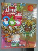 【書寶二手書T7/少年童書_QMI】地球公民365_第91期_這是我在巴西的一天等_附光碟