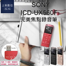 (贈16G) SONY ICD-UX56...