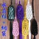 【吉祥開運坊】水晶柱【水晶柱 附網袋可吊掛 2支一組 多款可供選擇】淨化 擇日