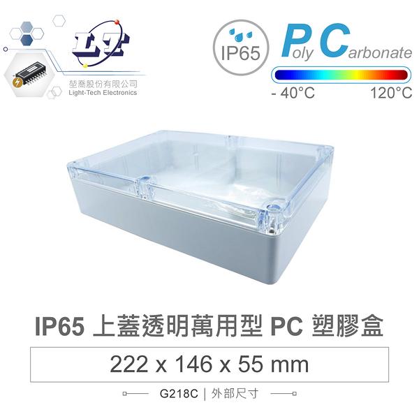 『堃邑Oget』Gainta G218C 222 x 146 x 55mm 萬用型 IP65 防塵防水 PC 塑膠盒 淺灰 透明上蓋  台灣製造